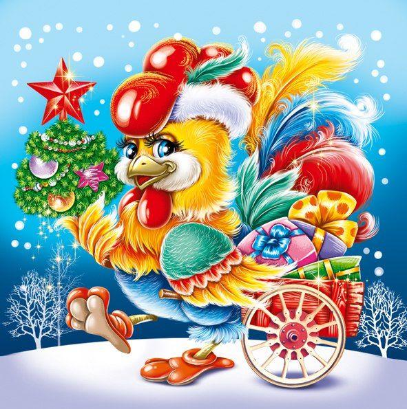 кто поздравление от курицы с новым годом селе