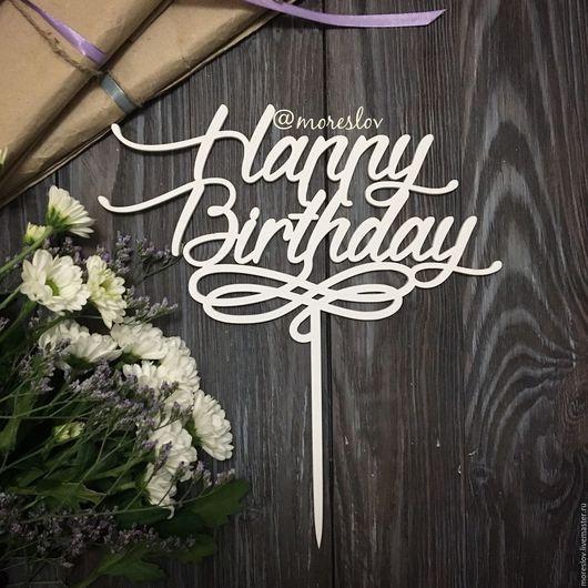 """Праздничная атрибутика ручной работы. Ярмарка Мастеров - ручная работа. Купить Топпер """"Happy Birthday"""". Handmade. Белый, топпер в торт"""