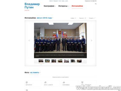 Владимир Путин - личный сайт