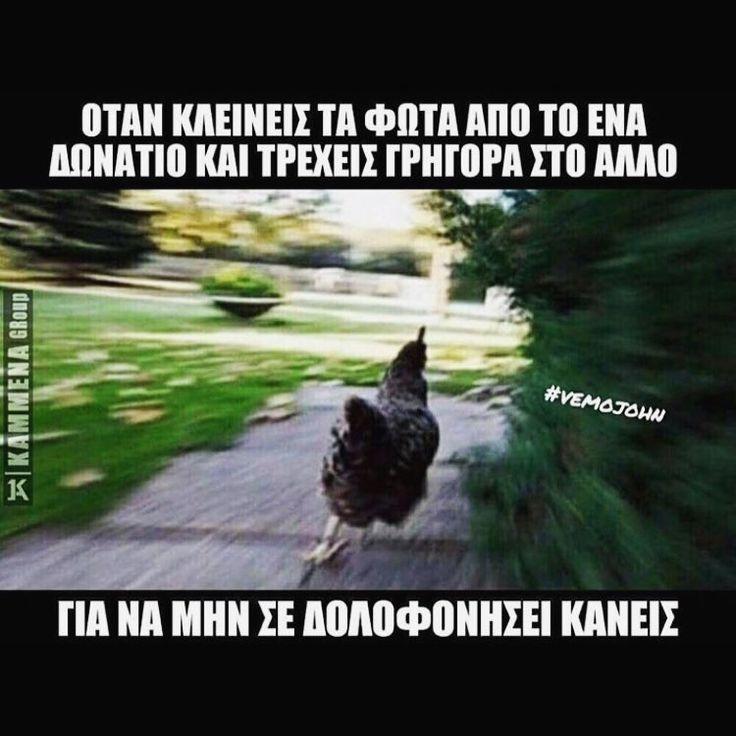 """5,121 """"Μου αρέσει!"""", 128 σχόλια - Q u o t e s s  (@international_quotess) στο Instagram: """" #greekquote #greekquotes"""""""