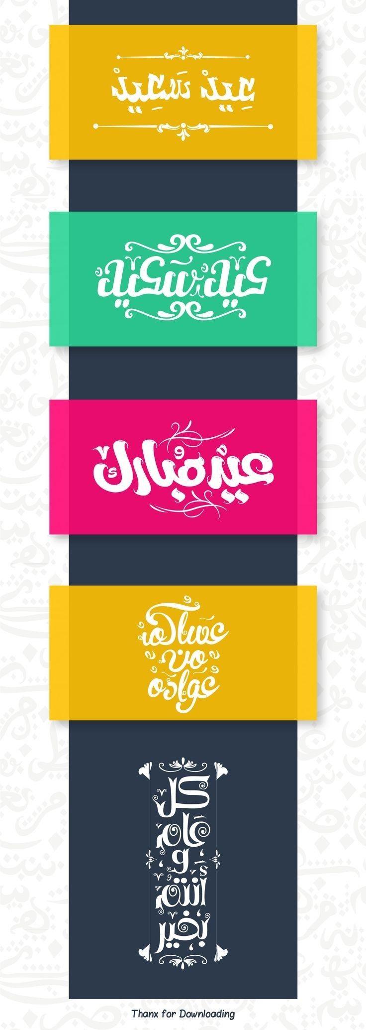 عيدكم مبارك وكل عام وانتم بخير Eid Cards Eid Stickers Eid Envelopes