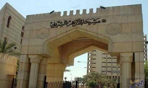 الأزهر الشريف يدين التفجير الإرهابي بالعاصمة الصومالية Building House Styles Outdoor Structures