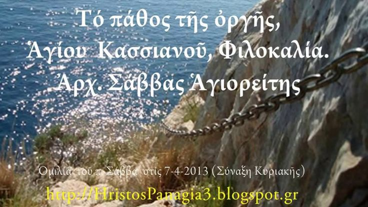 Τό πάθος τῆς ὀργῆς, Ἁγίου  Κασσιανοῦ, Φιλοκαλία.Ἀρχ. Σάββας Ἁγιορείτης  ...