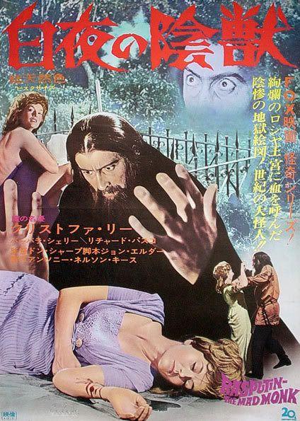 Rasputin - The Mad Monk (1966) via Japan
