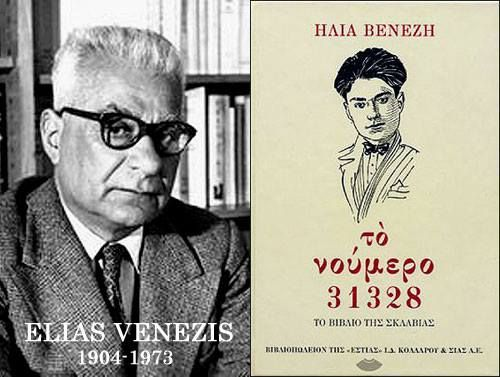 "On this day (Aug 3) in 1973, Elias Venezis (Mellos) passed away. Born in 1904 in Ayvalik (Κυδωνιες) Asia Minor, Venezis wrote the autobiographical novel ""To Noumero 31328: The book of slavery"" which details his experience on a death march into the Turkish interior during the Greek Genocide.  http://greek-genocide.net/index.php/bibliography/books/190-to-noumero-31328"