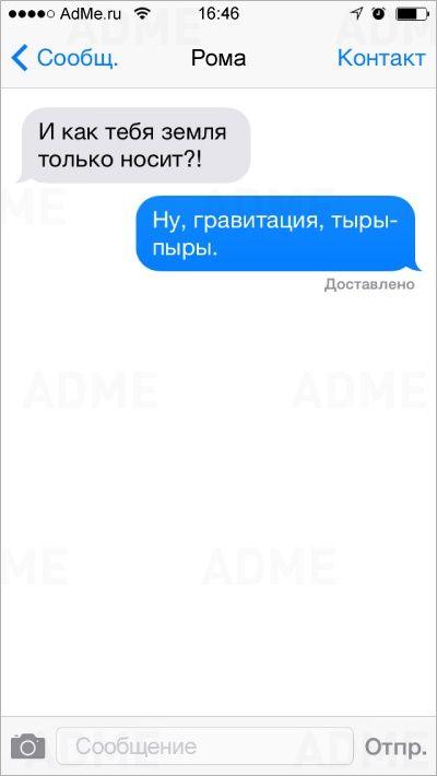 18 СМС от настоящих мужчин