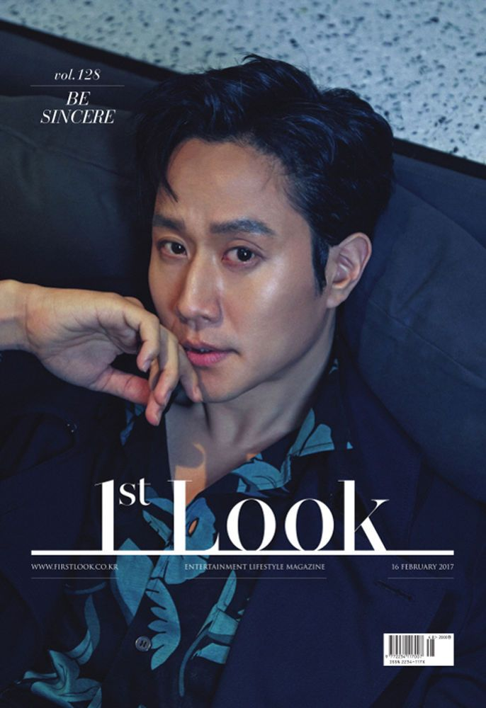 1st LOOK Korea Magazine VOL.128 March 2017 Jung Woo Cover Korean Edition