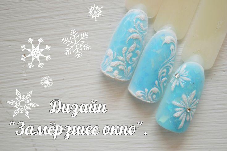 """Дизайн ногтей """"Замёрзшее окно""""."""