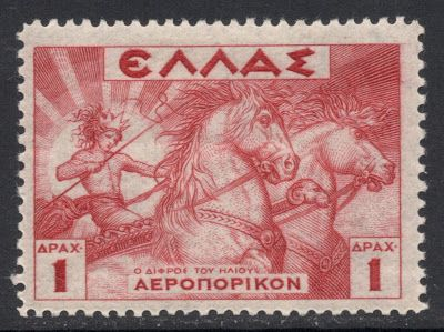 Helios' son Phaëton, who wanted to ride the chariot, from the 1935 Greek airmail set depicting various mythological scenes.