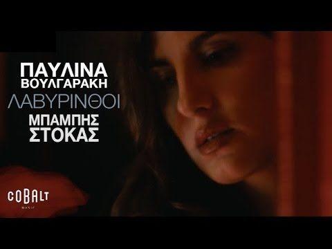 Παυλίνα Βουλγαράκη & Μπάμπης Στόκας - Λαβύρινθοι - Offical Video Clip