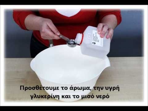 Cupcake frosting Η σαντιγύ για τα σαπούνια κεκάκια με σαπούνι και υγρή γλυκερίνη - YouTube