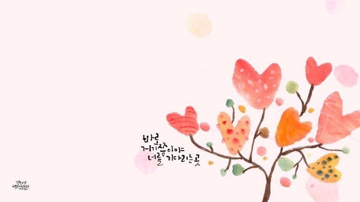 캘리그라피 감성 컴퓨터 배경화면 -사랑나무- : 네이버 블로그