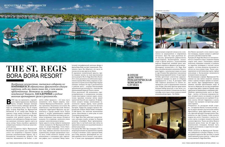 St Regis Bora Bora, город Îles Sous-le-Vent, French Polynesia, #novelvoyage #deeptravel #hotelswithharmony