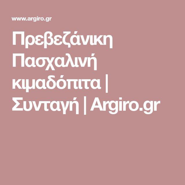 Πρεβεζάνικη Πασχαλινή κιμαδόπιτα   Συνταγή   Argiro.gr