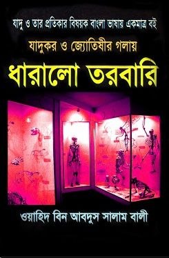 black magic book in bangla pdf free download