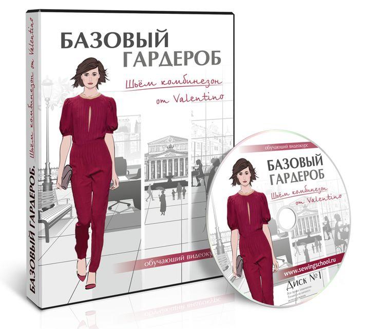 Выкройка вечернего (или свадебного) платья (Шитье и крой)   Журнал Вдохновение Рукодельницы