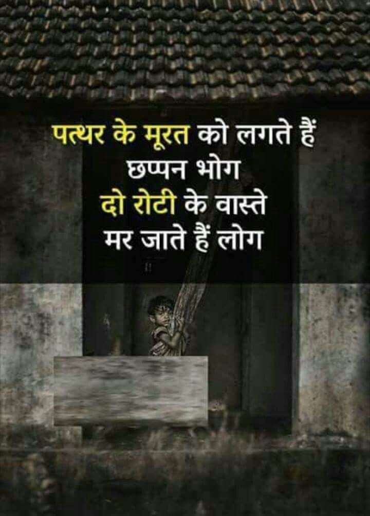 Pin By Bhavin Patel On Rules Of Life Hindi Quotes Quotes Life Quotes