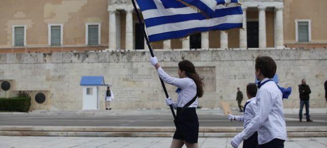 Πιερία: Κλήρωση σημαιοφόρων σε Γυμνάσια και Λύκεια