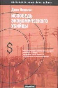 """Книга Джона Перкинса """"Исповедь экономического убийцы"""", где приводятся факты раскрытия спец.операций американцев по захвату власти в других странах"""