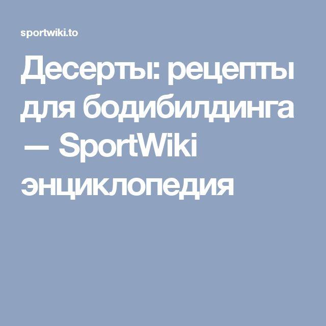 Десерты: рецепты для бодибилдинга — SportWiki энциклопедия