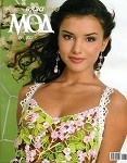 FRESH Zhurnal MOD Fashion Magazine 562 Russian knit and crochet patterns