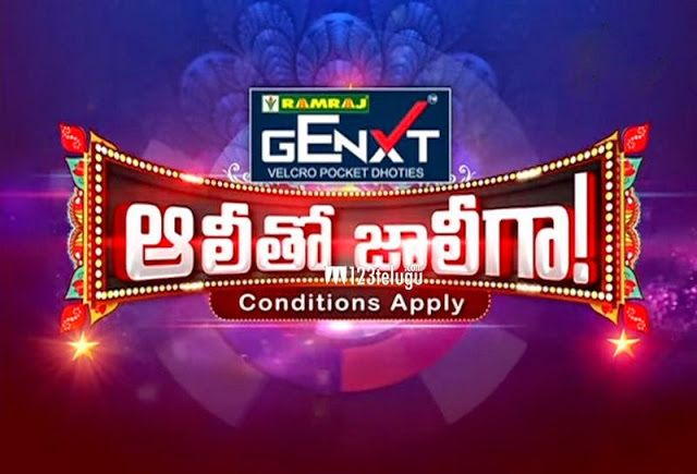 Ali tho Jollyga is an fun filled comedy show, where actors of Telugu film Industry participate in this show to win cash prizes.