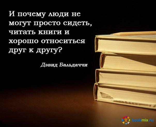 Цитаты о чтении и книгах