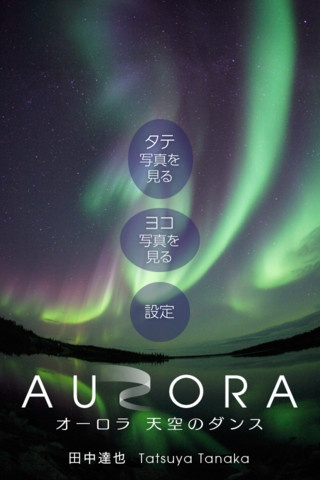 Aurora is beatiful!!!!!