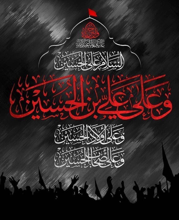 pin by um yassr on tavla imam hussain wallpapers imam hussain karbala islamic art calligraphy pinterest