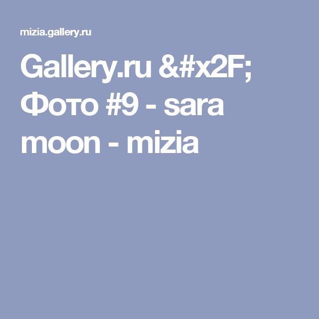 Gallery.ru / Фото #9 - sara moon - mizia