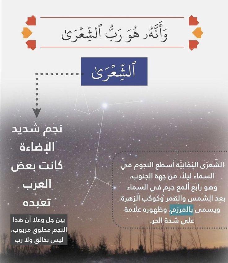38 Likes 0 Comments و ذ ك ر Wazakr253 On Instagram اكتب شيء تؤجر عليه الله قاطعوا المنتجات الفرنسية الدع Quran Verses Salaah Islamic Pictures