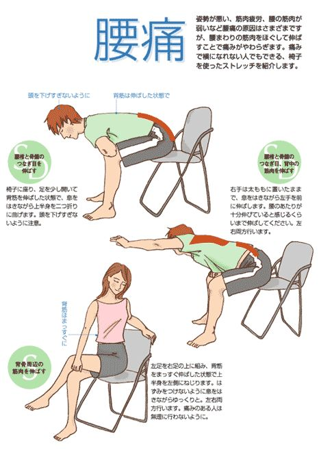 腰痛に効く! 簡単ストレッチ