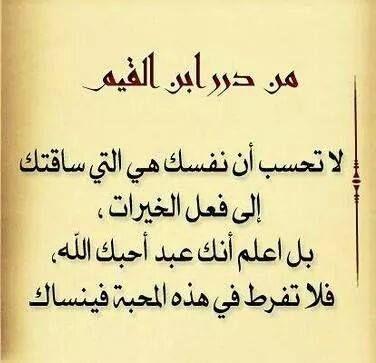 تغريدات إسلامية .. 60 موعظة قصيرة لابن الجوزي dc1bcb830d06c774115c