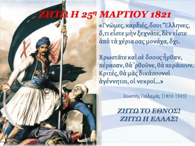 25th of March 1821