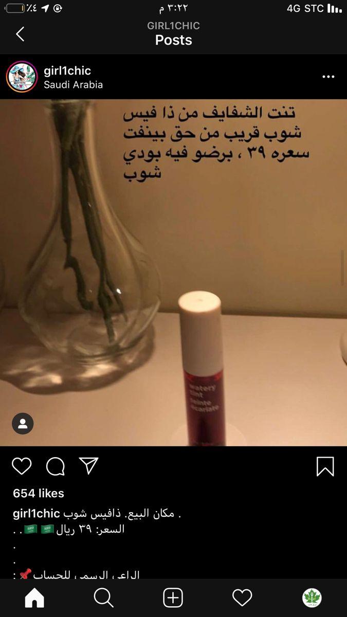 Pin By Yosha On ارواج ومحددات Makeup Post