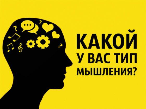 Тест: Какой у вас тип мышления?