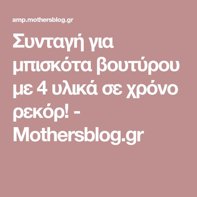 Συνταγή για μπισκότα βουτύρου με 4 υλικά σε χρόνο ρεκόρ! - Mothersblog.gr
