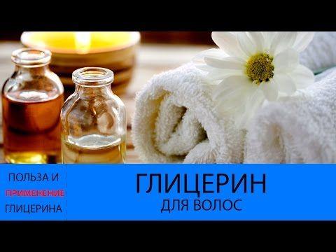 Глицерин для волос. ПРИМЕНЕНИЕ глицерина для волос - YouTube