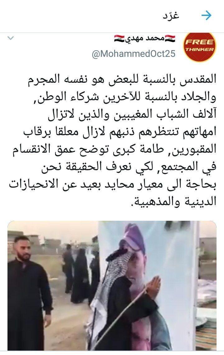 ينزل راية بها صورة الحسين ويمرغلها بالتراب ليقب ل ميليشياويين ايرانيين إنه الجهل المقدس Thinker Baghdad
