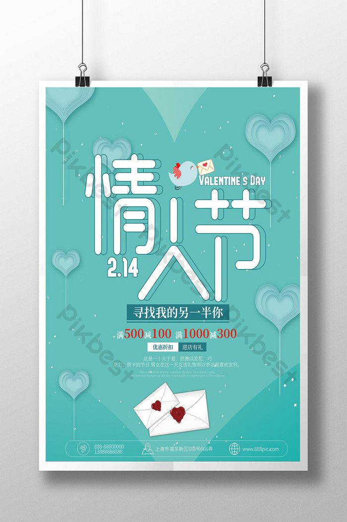 Simple Valentine S Day Promotion Poster Psd Free Download Pikbest Simple Valentine Valentines Day
