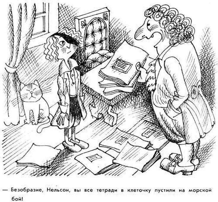Смешные рисунки об учениках