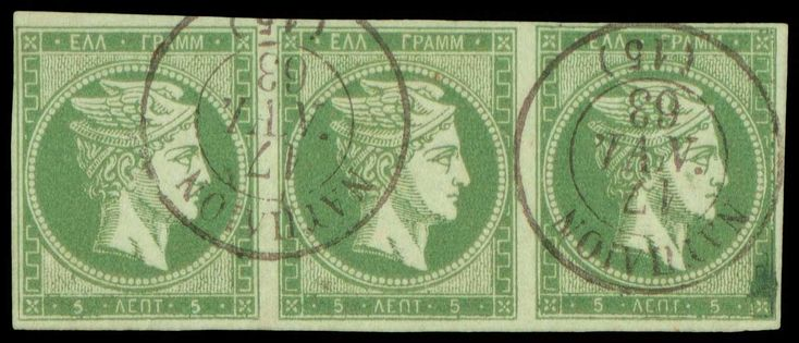 "5l. deep green in right marginal strip of 3, light double CF (Kound. 11.3) canc. ""ΝΑΥΠΛΙΟΝ*17.ΙΑΝ.63"" (PO not mentioned before). Good/large margins all around but a few closing parts. Very rare and VF for this. (Hellas 11IIbNoI)."