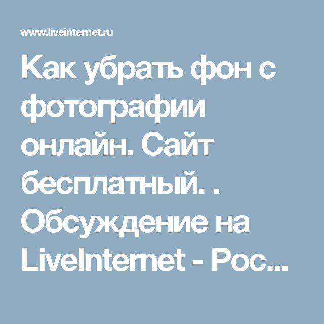 Как убрать фон с фотографии онлайн. Сайт бесплатный. . Обсуждение на LiveInternet - Российский Сервис Онлайн-Дневников
