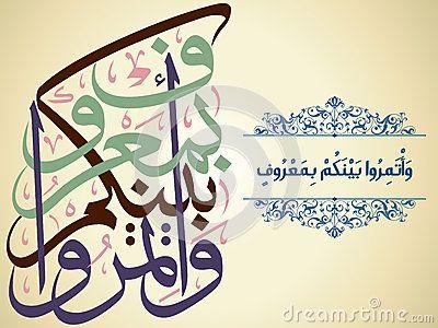 Quran Calligraphy Art