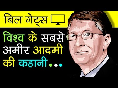 This video is about Bill Gates Biography In Hindi or Bill Gates Life History In Hindi. This success Story is motivational and inspirational for everyone. William …