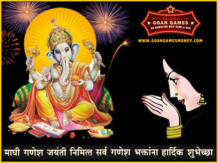 #Goan #Games Team wishes all the Devotees a very Happy #Ganesh #Jayanti Visit Us : http://goangamesmoney.com