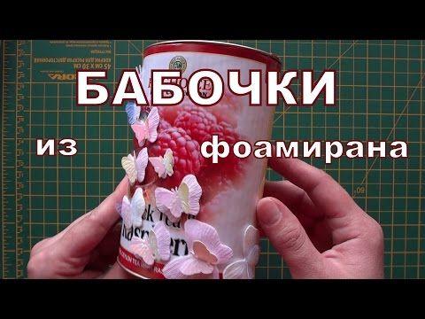 Бабочка из фоамирана своими руками мастер-класс. ДЕЛАЙ ДЕКОР! - YouTube