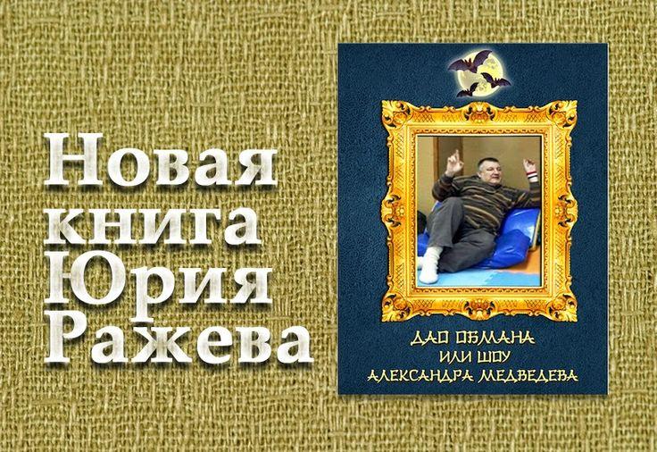 Дао обмана или шоу Александра Медведева - http://razhev.com/dao-obmana/