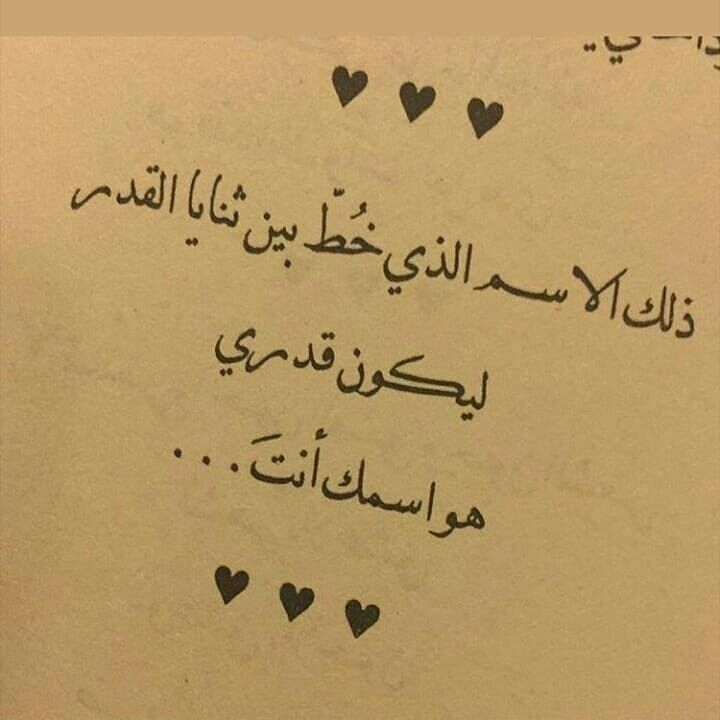 للحب احكام و اقوال Quotations Words Sweet Words