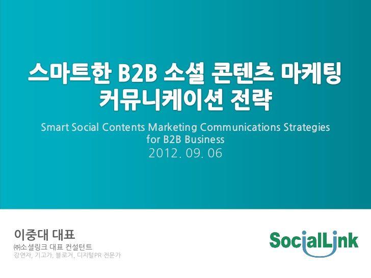 스마트한 B2B 소셜 콘텐츠 마케팅 커뮤니케이션 전략 http://2u.lc/AGL2